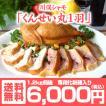 川俣シャモ くんせい丸 1羽 KM-50(冷蔵)