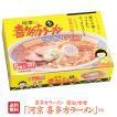 河京 喜多方ラーメン5食ミックス