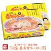 河京 喜多方ラーメン10食(5食×2) 本場の美味しい喜多方ラーメン 愛されて30年