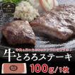 北海道産牛 牛肉 焼肉 国産牛 牛とろろステーキ100g 北海道 十勝スロウフード