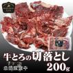 北海道産牛 牛肉 焼肉 国産牛 牛とろの切り落し200g [加熱用] バーベキュー 北海道 十勝スロウフード