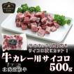 北海道産牛 牛肉 焼肉 国産牛 牛カレー用サイコロ500g [加熱用] 北海道 十勝スロウフード