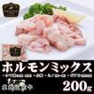 北海道産牛 牛肉 焼肉 国産牛 牛ホルモン200g [加熱用] バーベキュー 北海道 十勝スロウフード