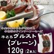 牛肉 焼肉 国産牛 牛とろヴルスト(プレーン)北海道 十勝スロウフード