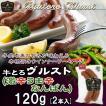 牛肉 焼肉 国産牛 牛とろヴルスト(激辛うま辛なんばん) 北海道 十勝スロウフード