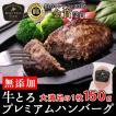 北海道産牛 牛肉 焼肉 国産牛 *無添加*牛とろプレミアムハンバーグ150g 北海道 十勝スロウフード