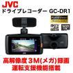 ドライブレコーダー JVCKENWOOD GC-DR1 300万画素 駐車監視