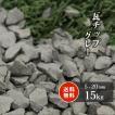 砂利:瓦チップ グレー(5-20mm)15kg 【送料無料】