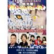 「元気充電 タクマトーク&イリュージョン」 DVD