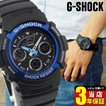 レビュー3年保証 G-SHOCK Gショック ジーショック g-shock gショック 腕時計 メンズ AW-591-2A 黒 ブラック 逆輸入 アナデジ