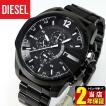 ディーゼル 時計 腕時計 DIESEL DZ4283 海外モデル MEGA CHIEF メガチーフ ビッグケース クロノグラフ ブラックIP 黒