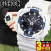 レビュー3年保証 G-SHOCK Gショック ジーショック Gショック Standard ホワイト 白 腕時計 GA-100B-7A BIG CASE アナログ アナデジ 逆輸入