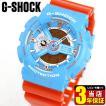 BOX訳あり G-SHOCK Gショック CASIO カシオ GA-110NC-2A アナログ デジタル メンズ 腕時計 レビュー3年保証 海外モデル オレンジ 青 ブルー ウレタン