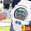 レビュー3年保証 G-LIDE G-SHOCK Gショック ジーショック GライドGLX-6900-7 ホワイト 白 G-SHOCK腕時計 逆輸入