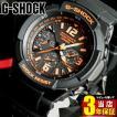 レビュー3年保証 G-SHOCK Gショック スカイコックピット ジーショック g-shock 電波ソーラー gショック GW-3000B-1