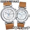 チョコタオル付 レビュー7年保証 ISSEY MIYAKE イッセイミヤケ ペアウォッチ SEIKO セイコー メンズ レディース 腕時計 SILAY008 SILAAB03 国内正規品
