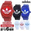 腕時計 アディダス adidas 腕時計 SANTIAGO サンティアゴ 時計 メンズ レディース