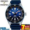 先行予約受付中 PROSPEX プロスペックス SEIKO セイコー メカニカル 自動巻き SBDC055 メンズ 腕時計 国内正規品 ブルー ネイビー シリコン