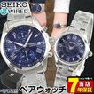 25日はP最大31倍!  レビュー7年保証 SEIKO セイコー WIRED ワイアード ソーラー AGAT405 AGEK423 国内正規品 ペアウォッチ メンズ レディース 腕時計 ブルー