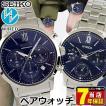 ポイント最大26倍 ペアウォッチ セイコー ブランド ワイアード ペアスタイル カップル  SEIKO AGAT413 AGET405 メンズ レディース 腕時計 国内正規品 メタル