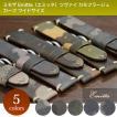 ミモザ Emitta(エミッタ)ツヴァイ カモフラージュ カーフ ワイドサイズ 時計ベルト 対応サイズ:22mm,24mm