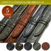 ミモザ マットクロコダイル 竹斑 ×同色ステッチ 時計ベルト 対応サイズ:18mm,19mm,20mm,22mm