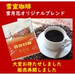 ギフト コーヒー 雪月花 雪室珈琲 4Pセット オリジナルブレンド