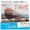 令和2年2月22日 えちごトキめき鉄道入場券セット B型硬券