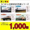 【記念乗車券セット】なつかしの特別急行列車シリーズ 5〜8