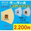 ポッポの丘 日本製 刺繍入り 洗えるマスク3枚セット 大人用