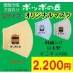 ポッポの丘 日本製 刺繍入り 洗えるマスク3枚セット 子供用