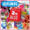 コンドーム こんどーむ 3箱 お楽しみ 福袋 セット メール便 避妊具