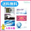 コンドーム こんどーむ 人気コンドーム 6箱 セット 福袋 メール便 避妊具