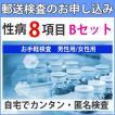 性病検査 Bセット(男性用 女性用) 淋菌 梅毒 クラミジア トリコモナス カンジダ HIV B型肝炎 C型肝炎 送料無料