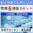 性病検査 Dセット(男性用 女性用) 淋菌 トリコモナス ...
