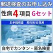性病郵送検査 Gセット(男性用 女性用)検査できる項目(淋菌、トリコモナス、カンジダ、クラミジア)