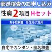 性病郵送検査 Hセット(男性用 女性用)検査できる項目(淋菌、クラミジア)