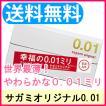 サガミオリジナル001 5コ入 0.01 相模ゴム工業 コンドーム こんどーむ サガミ sagami