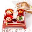 お食い初め 料理と食器セット【も...
