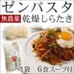 乾燥しらたき スープ付 ゼンパスタ ダイエットこんにゃく麺(25g×12 個、6食)asu