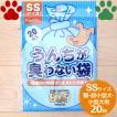 【1】 驚異の防臭素材 BOS うんちが臭わない袋 SSサイズ 20枚入り 猫・超小型犬・小型犬用 うんち袋 ボス クリロン化成 防臭袋