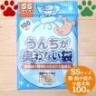 【1】 驚異の防臭素材 BOS うんちが臭わない袋 SSサイズ 100枚入り 猫・超小型犬・小型犬用 うんち袋 ボス クリロン化成 防臭袋