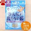 【1】 驚異の防臭素材 BOS うんちが臭わない袋 Mサイズ 15枚入り 大型犬用 うんち袋 ボス クリロン化成 防臭袋