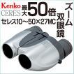 ケンコ− Kenko CERES 10-50×27 MC セレス 双眼鏡 / ケンコー 50倍双眼鏡