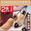 送料無料 シューストレッチャー 2個セット ハイヒール パンプス 革靴 ブーツ /【2個セット】シューズストレッチャー