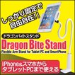 セール 送料無料 定形外郵便発送 ドラゴンバイトスタンド スマートフォン タブレット 固定スタンドアーム 70センチ/ドラゴンバイト