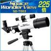 送料無料 コンパクト天体望遠鏡 Space Wonder View スペースワンダービュー 天体望遠鏡 225倍/ GD-T003