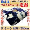 マルチボリューム ブランケット毛布 クイーンサイズ200×200cmこたつ掛け毛布やマルチカバーとしても使える 送料無料