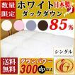 【ホワイトダックダウン】85%! ニューゴールドラベル羽毛ふとん ダウンパワー300dp以上! 品質の証!安心の日本製 送料無料!シングルサイズ