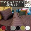 ホテルの上質な寝心地をご家庭で サテンストライプ ピローケース 約43cm×63cm用 高級感のある艶で少し贅沢な眠り